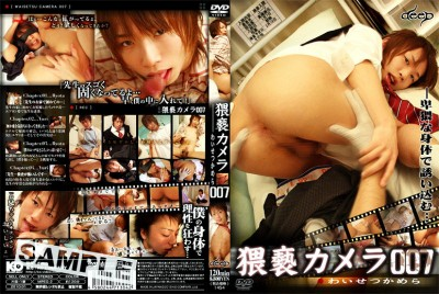 Obscene Camera 007 cover