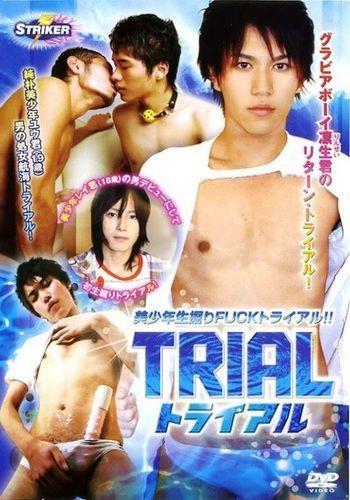 Striker - Trial cover