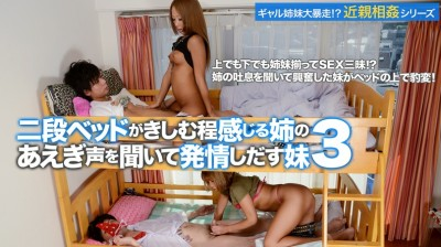 xxx-av - Rica, Chacha Anku (Ai Mizushima) - Sex On A Bunk Bed With Sisters-Students 2 (21041)