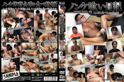 Diary of Eating Straights Vol.13 - Gays Asian Boy, Extreme Videos