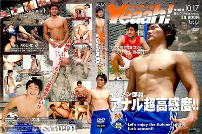 Athletes Magazine Yeaah! № 04 cover