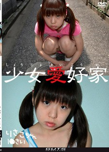 [Gutjap] Teen girl lovers vol3 Scene #4