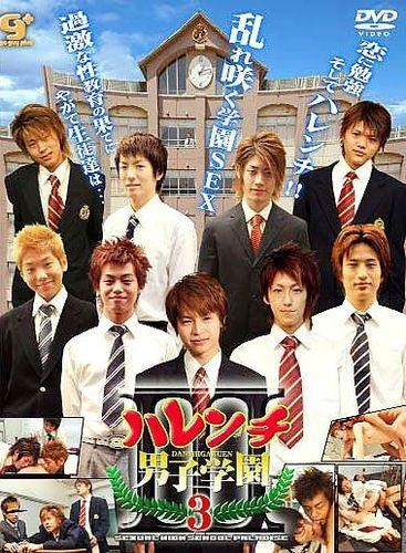 KO Company - Good Boys School 3 cover