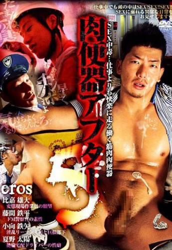 KoCompany  - Eros 5(2011) / eros -肉便器アフター5- cover