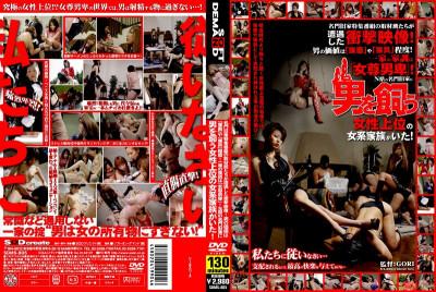 Reverse Female Supreme cover