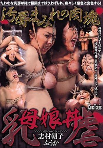 Fuuka Asako Shimura cover