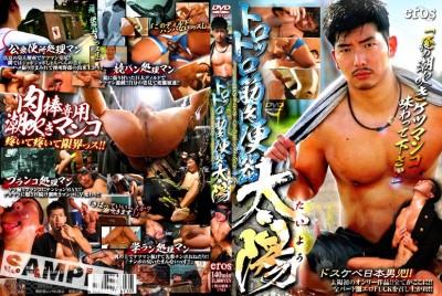 Melty Muscular Hole Taiyo Part eros-050