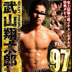 Premium Disc Vol Vol. 97 cover