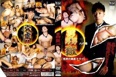 Men's Hell Vol.8 - Holes Training Club - Best Asian Gays, Extreme Sex