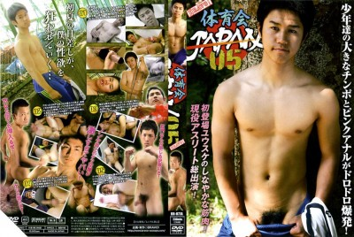 Athletes Japan 05 (Disc 2)