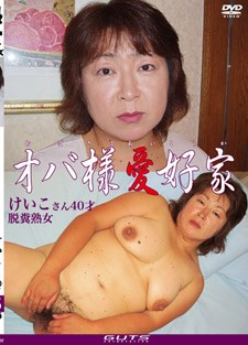 [Gutjap] Old woman lovers vol5 Scene #1 cover