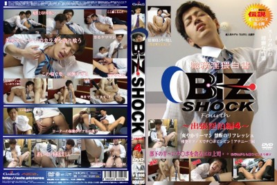 Biz Shock Vol.4