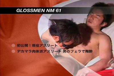 Glossmen Nm61 cover