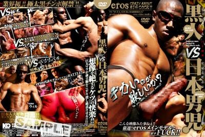 Eros - Black vs. Japan Guys 黒人VS日本男児 cover