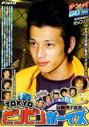 Nanpa Series Go 12 Tokyo Bin Bin Boys