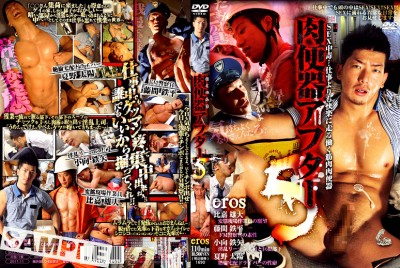Eros - Sex Objects After Five (肉便器アフター5) (HD) cover