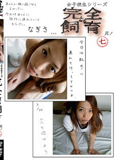 [Gutjap] Bound to submit vol7 Scene #1 cover