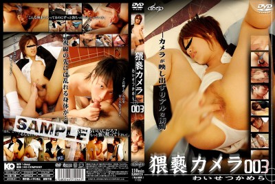 Obscene Camera Vol.003 - Gays Asian, Fetish, Cumshot - HD