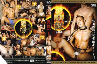 Men's Hell 5 - Lewd Play cover
