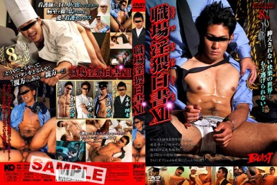 Naughty Workplace White Paper 12 - Sexy Men HD