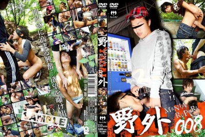特価 Mania Report Vol.8 野外