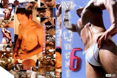 Man Quest 6 cover