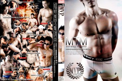 Most Valuable Player #004 - Muscle Title Match cover