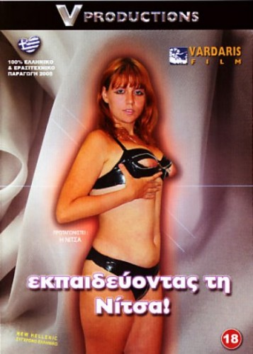 Training Nitsa cover