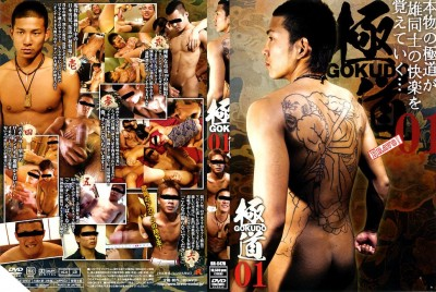 Gokudo 01 - Sexy Men HD