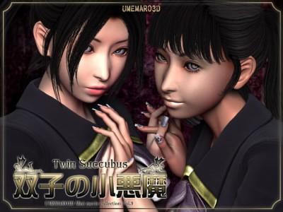 Umemaro 3D - Vol.9 - Twin Succubus cover