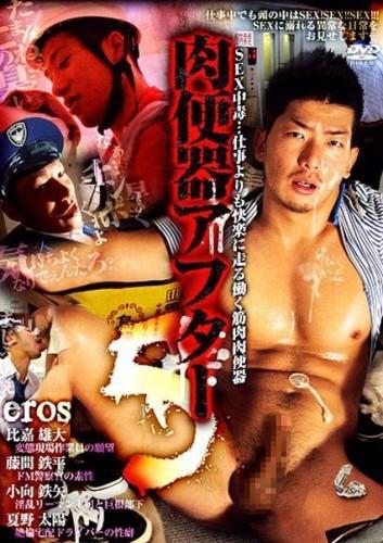 Eros 5 cover