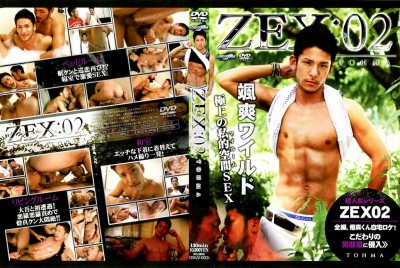 Gayce Avenue - Zex 2 - Tohma