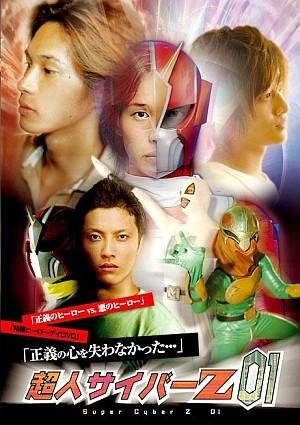 Super Cyber Z 1-2 - Men Love