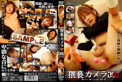 Obscene Camera 006 cover
