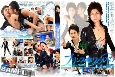 Prince World cover