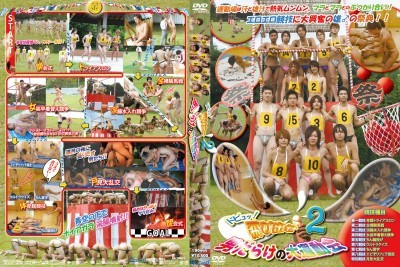 Acceed - ドピュッ!飛び出せ!男だらけの大運動会2Dop! Dash Out! Sports Festival 2 (HD) cover