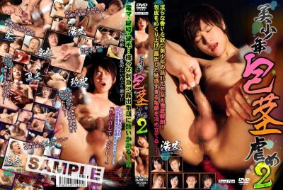 Handsome Youth Uncut Cock Torture Vol.2 - Gay Asian Sex, Hardcore Sex