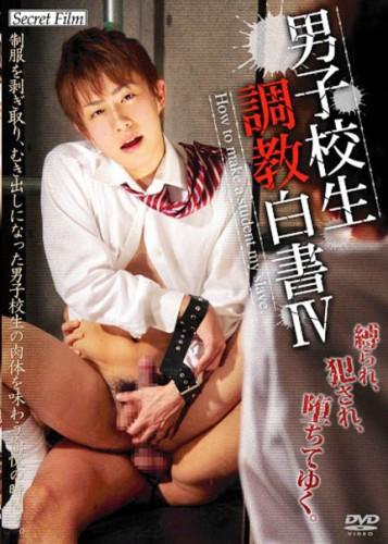 KoCompany  - How to Make a Student My Slave 4(2011) / 男子校生調教白書IV cover