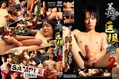 KO Company, Secret Film - Handsome Youth's Big Cocks Eaten 2