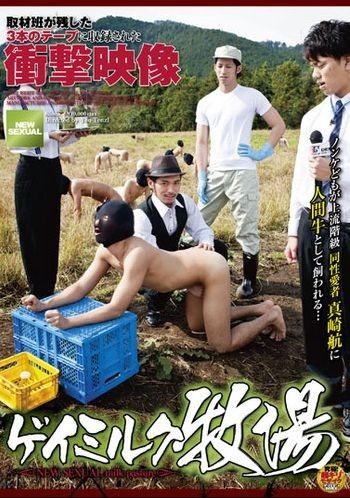 Sex tour farm japan — pic 10