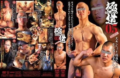 極道-GOKUDO-05 / Gokudo 05 - 2of2 cover