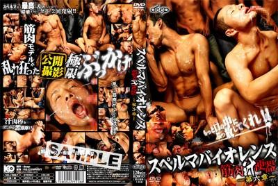 Sperm Violence 6 cover