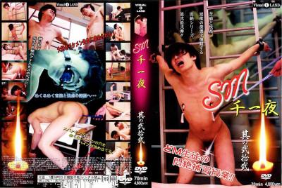 SM 1001 Nights vol.22