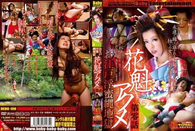 Zeroth story acme hell courtesan Edo rope