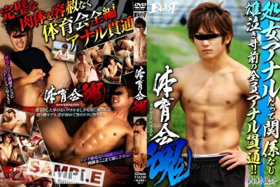 Beast - Athletes' Spirit (体育会魂) cover