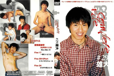 [COAT KURATATSU] Complete File 29 - Yudai cover