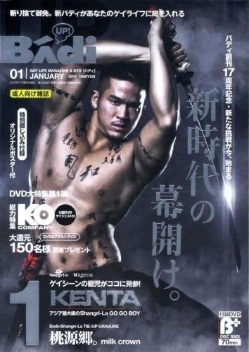 Disc BAdi 2011 № 1