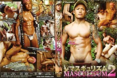 [CHEEKS] Masculisum 2 - Super-Alloy Bullet Man cover