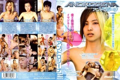 Androgena - Gay Love HD