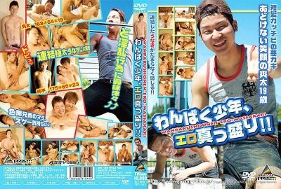 Naughty Boy, Ero Full Bloom!! cover